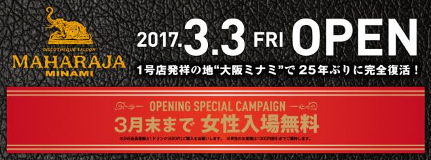 MAHARAJA MINAMI(マハラジャミナミ)2017.3.3 OPEN!