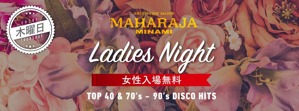 マハラジャミナミ木曜日のイベント Ladies Night(レディースナイト)女性入場無料