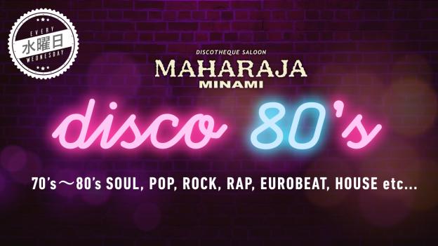 マハラジャミナミ水曜日のイベント DISCO 80's(ディスコエイティーズ)