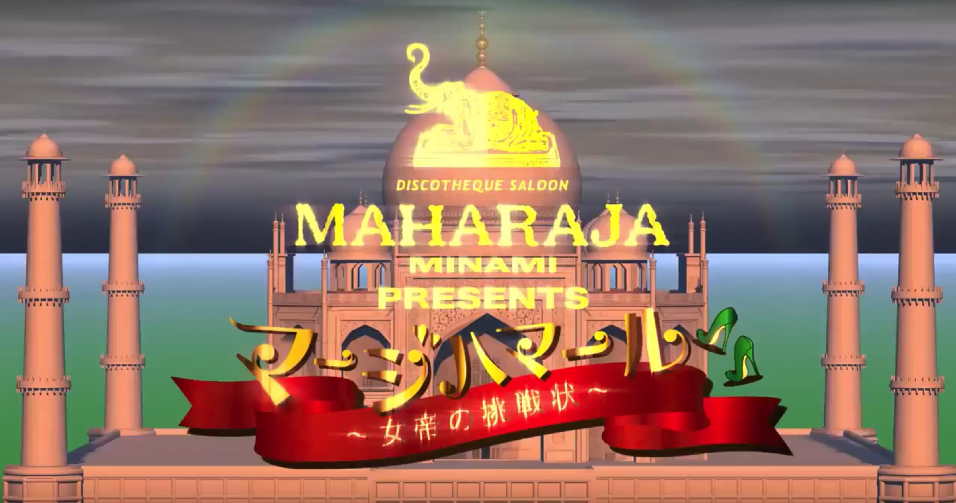 マハラジャミナミプレゼンツ  マージハマール〜女手の挑戦状〜